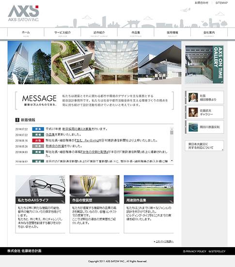 佐藤総合計画株式会社 公式サイト