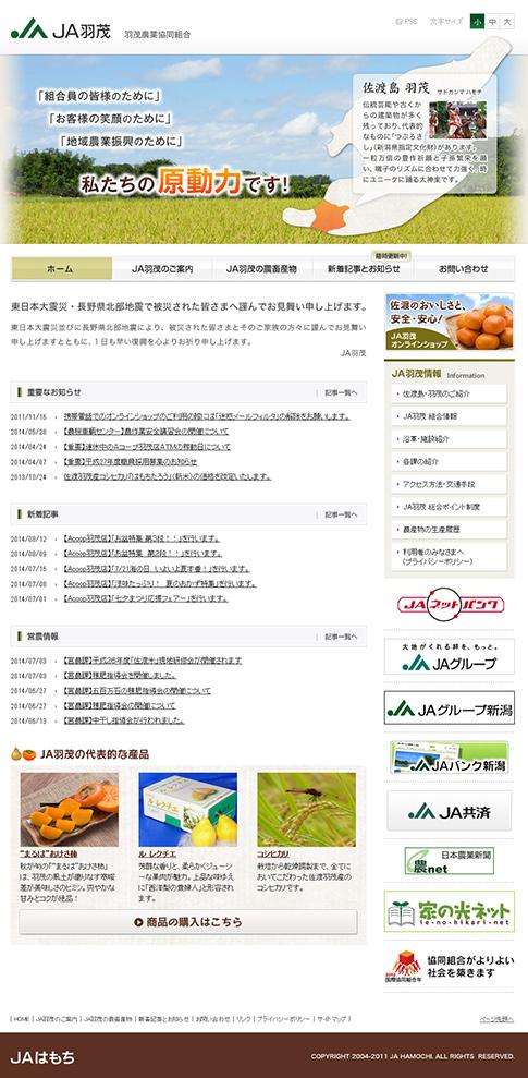 JA羽茂 公式サイト