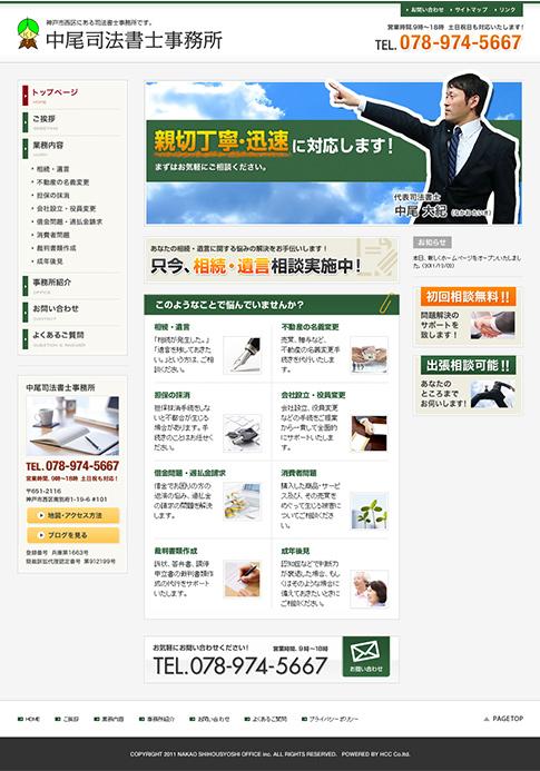 中尾司法書士事務所 公式サイト