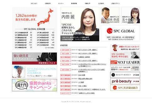 SPC GLOBAL 公式サイト