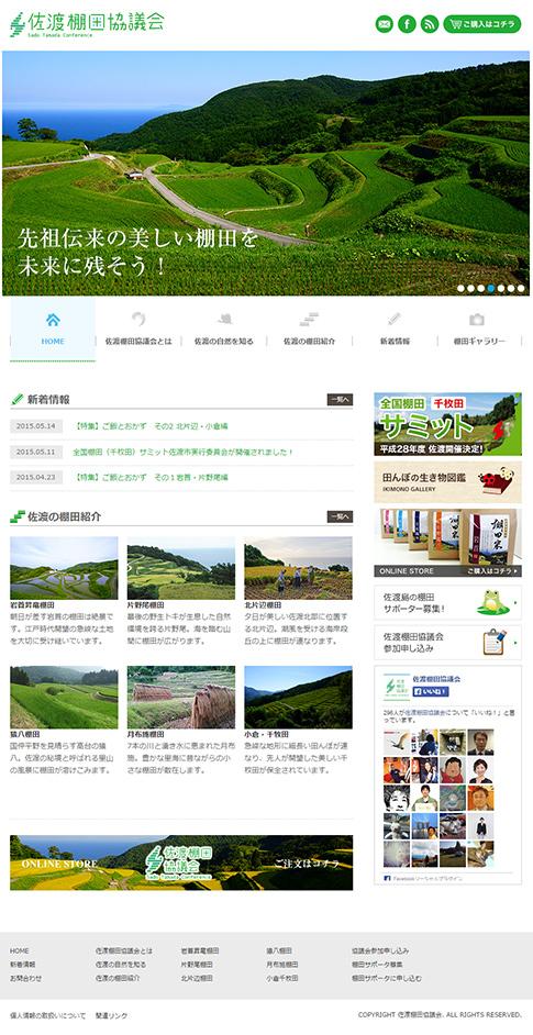 佐渡棚田協議会 公式サイト