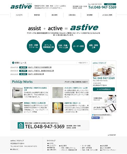 アスティブ 公式サイト