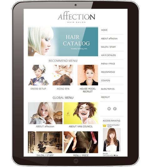 HAIR SALON affection 公式サイト