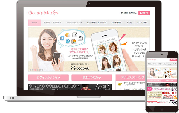 beautymarket-ec2014_eyeCtach