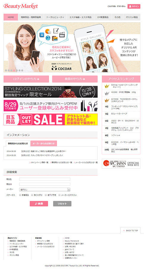 BeautyMarket 公式ECサイト