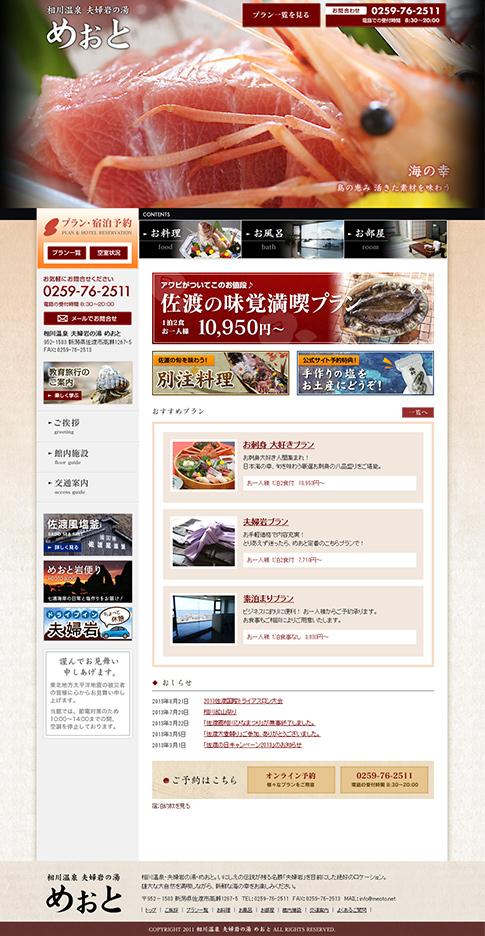 相川温泉 夫婦岩の湯 めおと 公式サイト