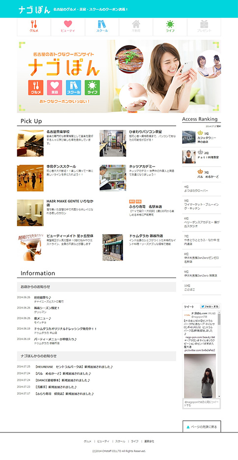 ナゴぽん.com 公式サイト