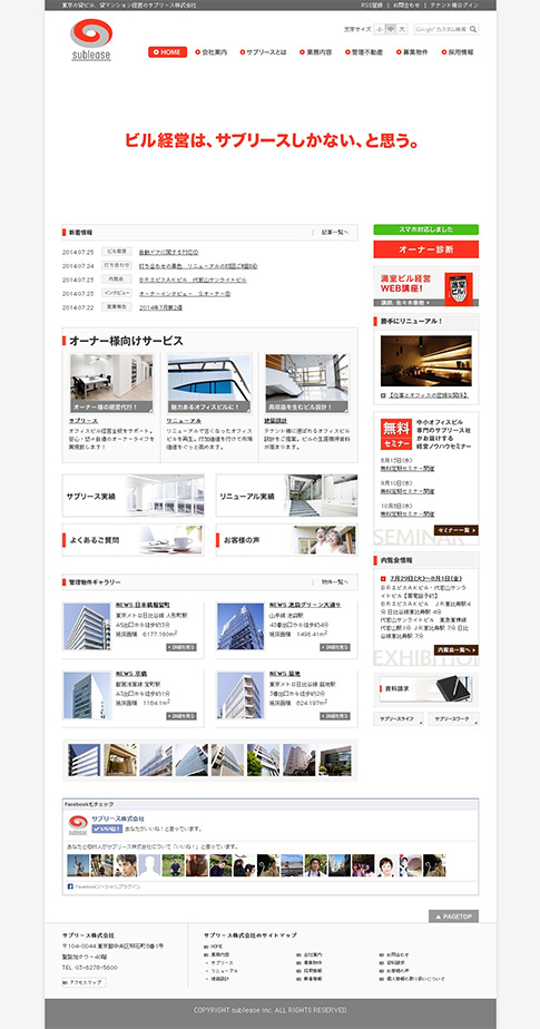 サブリース株式会社 公式サイト