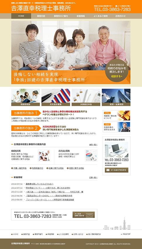 吉澤税理士事務所 公式サイト