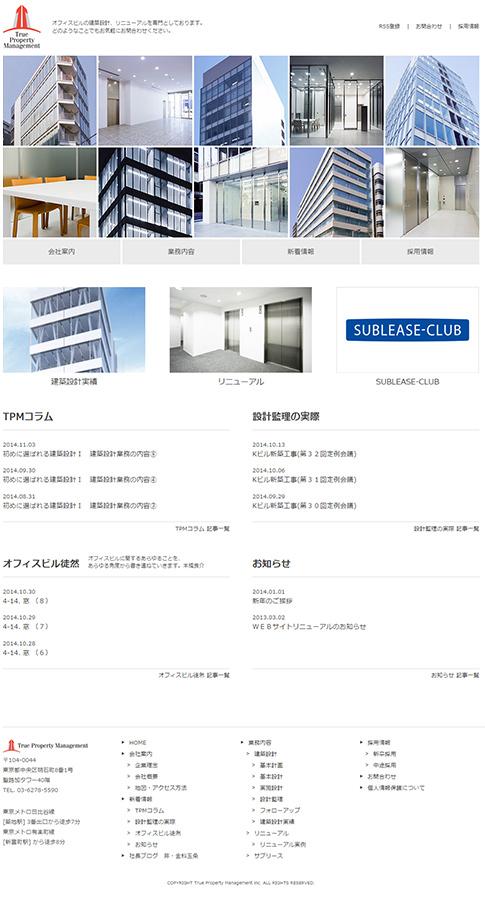 トゥループロパティマネジメント株式会社 公式サイト