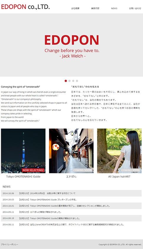 株式会社EDOPON 公式サイト