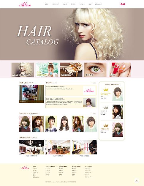 アクティブ 公式サイト