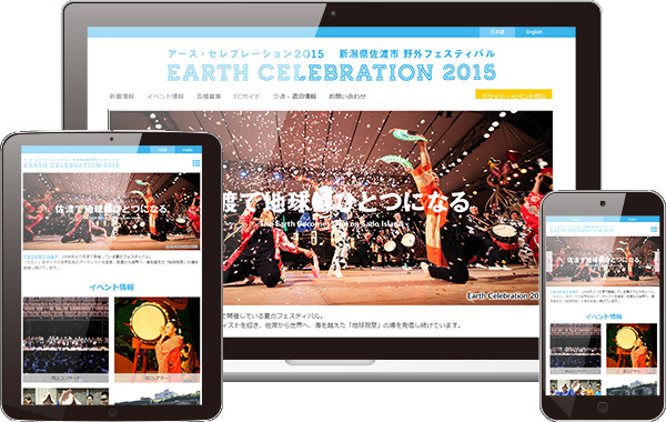 Earth Celebration 2015