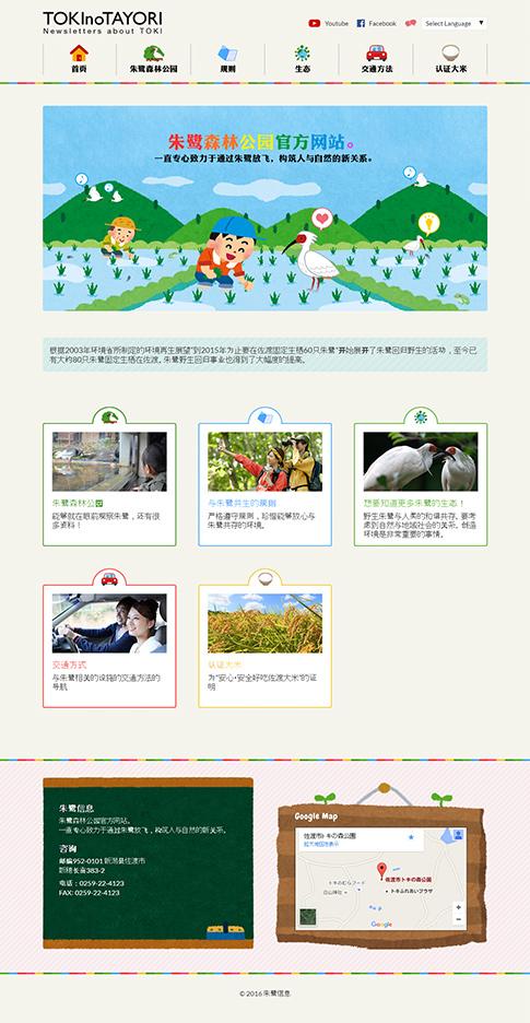 トキのたより 公式サイト(中文 簡体字版)