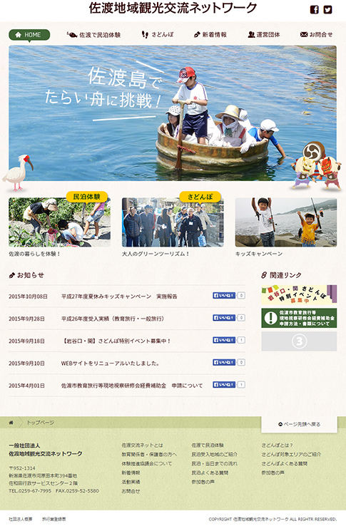 佐渡地域観光交流ネットワーク 公式サイト