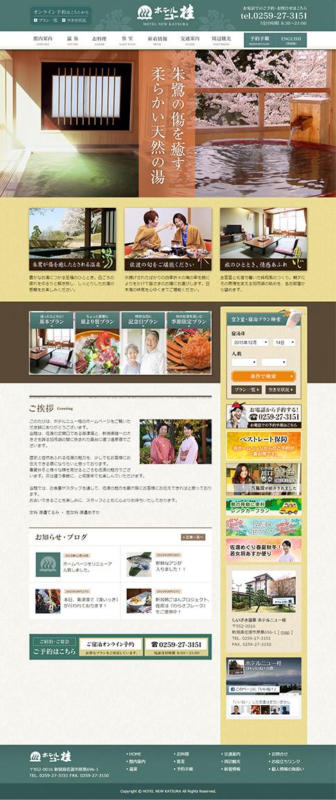佐渡・椎崎温泉の宿 ホテルニュー桂 公式サイト
