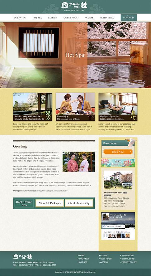 佐渡・椎崎温泉の宿 ホテルニュー桂 公式サイト(英語版)