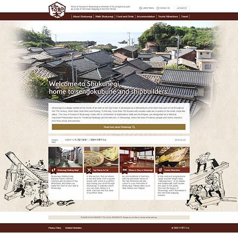 千石船と船大工の里「宿根木」 公式サイト(英語版)