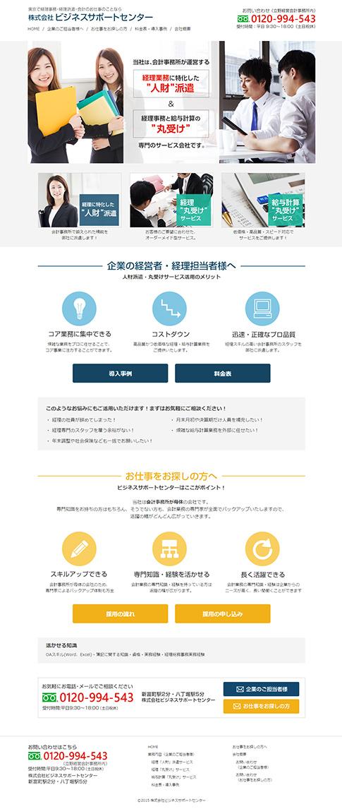 株式会社ビジネスサポートセンター 公式サイト