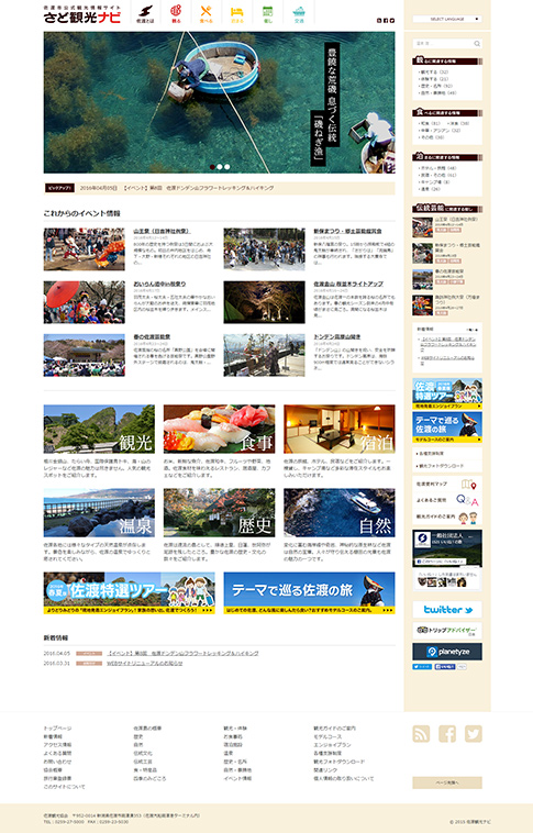 佐渡市公式観光情報サイト「さど観光ナビ」