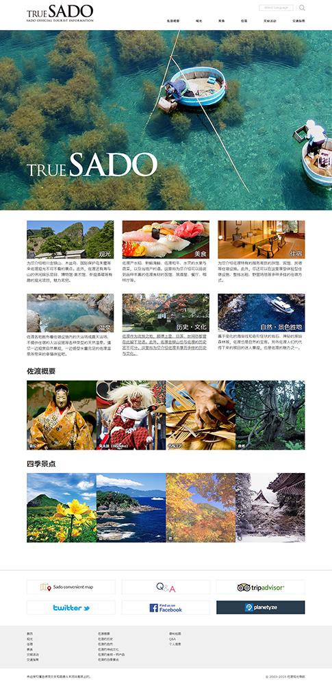 佐渡市公式観光情報サイト「さど観光ナビ」(中文 簡体字版)