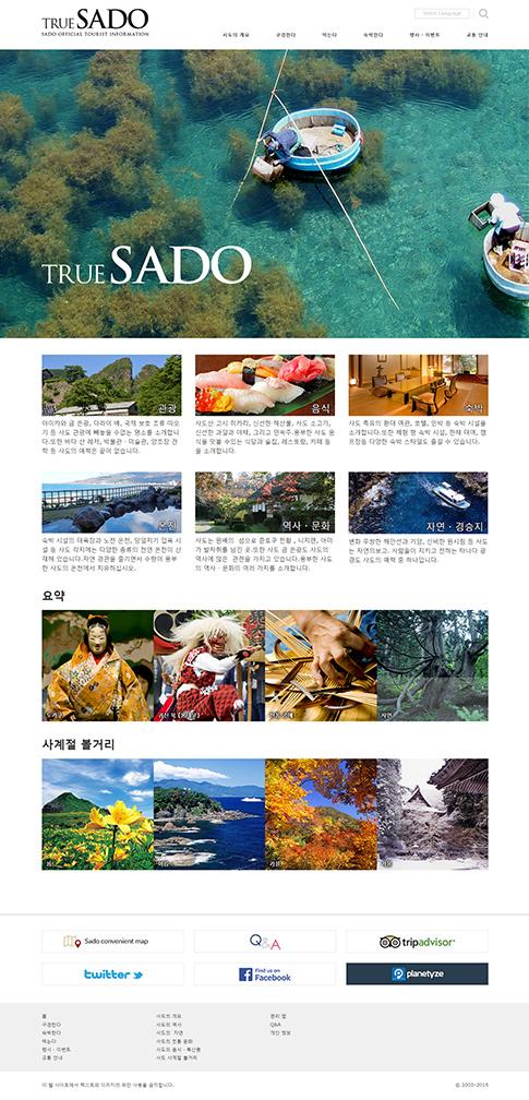 佐渡市公式観光情報サイト「さど観光ナビ」(韓国語版)