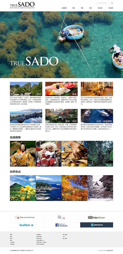佐渡市公式観光情報サイト「さど観光ナビ」(中文 繁体字版)