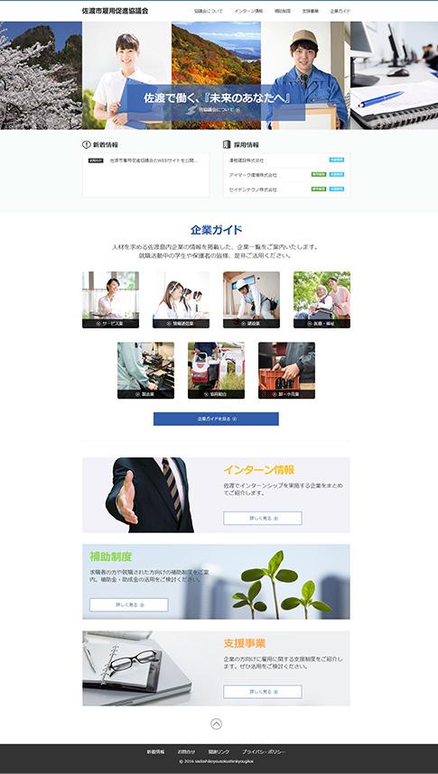 佐渡市雇用促進協議会 公式サイト