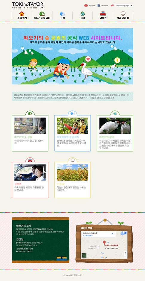 トキのたより 公式サイト(韓国語版)
