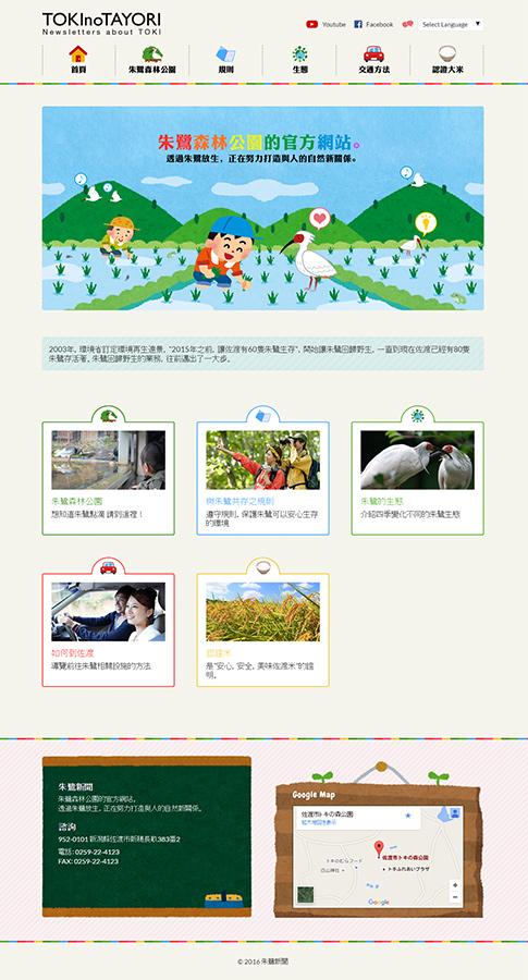 トキのたより 公式サイト(中文 繁体字版)