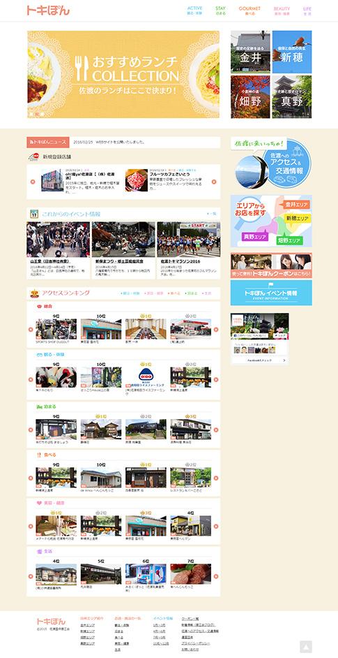 佐渡国仲地区の店舗情報&クーポンサイト「トキぽん」