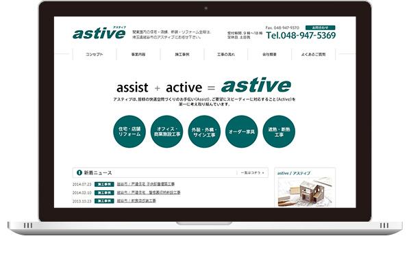 ASTIVE_eyeCtach
