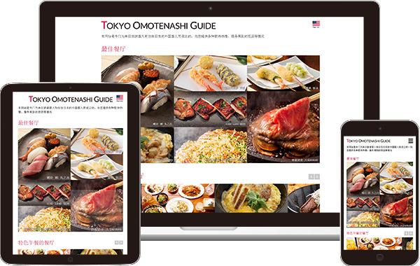 TOKYO-OMOTENASHIch_eyeCtach