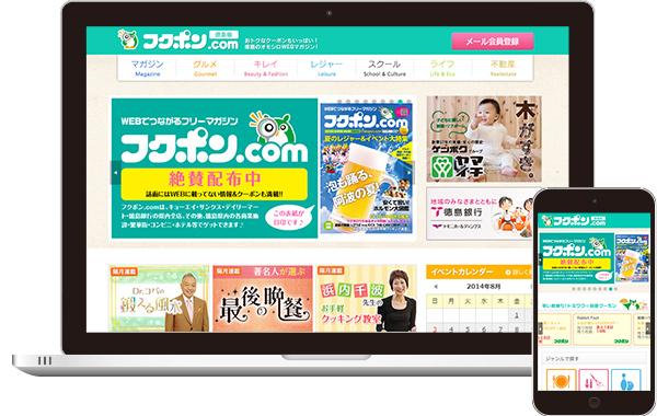 fukupon2013_eyeCtach