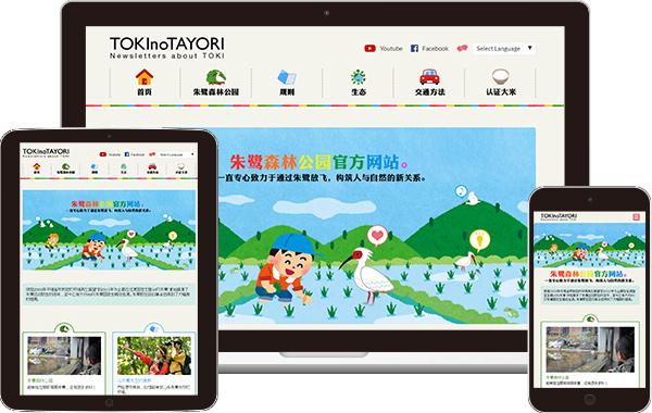 tokinotayori2016ch
