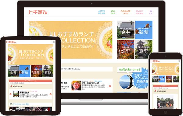 tokipon2016.jpg