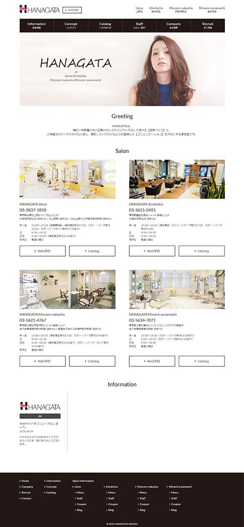 花形企画 公式サイト
