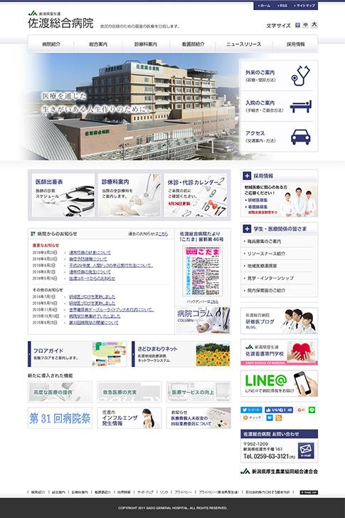 佐渡総合病院 公式サイト