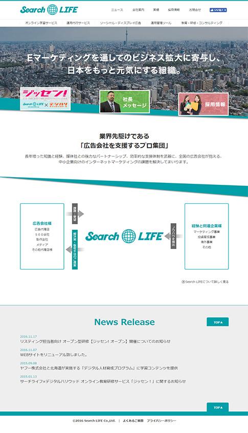 株式会社サーチライフ 公式サイト